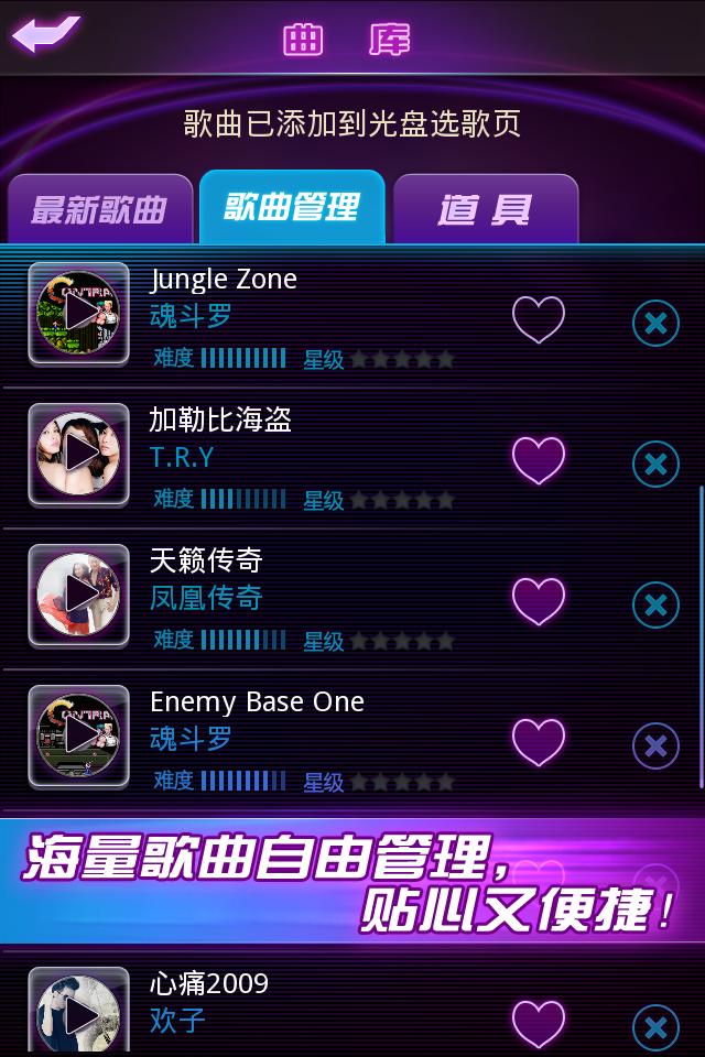 【腾讯出品】QQ星乐团